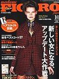 madame FIGARO japon (フィガロ ジャポン) 2012年 10月号 [雑誌]