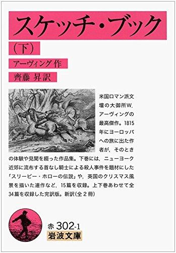 スケッチ・ブック(下) (岩波文庫)