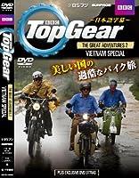 Top Gear The Great Adventures 2 ベトナムスペシャル (<DVD>) (<DVD>)