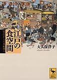 江戸の食空間――屋台から日本料理へ (講談社学術文庫)