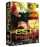 CSI:マイアミ コンパクト DVD-BOX シーズン5