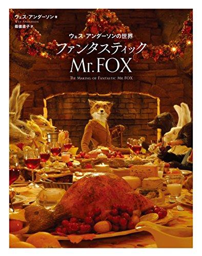 ウェス・アンダーソンの世界 ファンタスティック Mr.FOXの詳細を見る