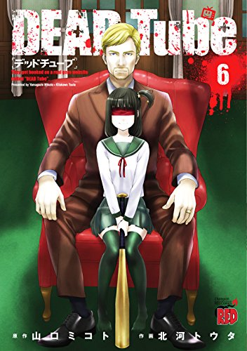 DEAD Tube(6): チャンピオンREDコミックス