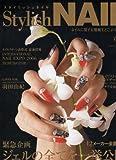 Stylish NAIL スタイリッシュネイル vol.17 2006.WINTER [ジェルの全てを一挙公開] 画像