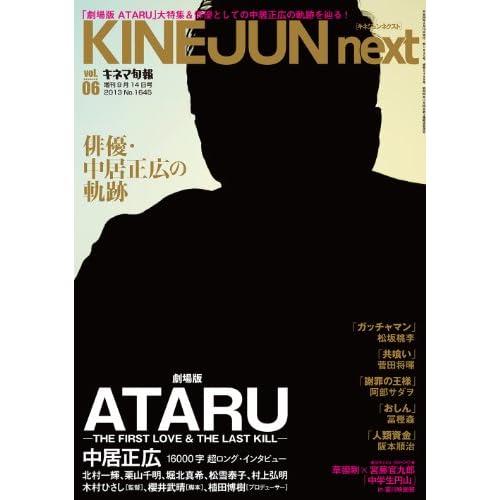 キネマ旬報増刊 KINEJUN next vol.06 中居正広「劇場版 ATARU」大特集 No.1645