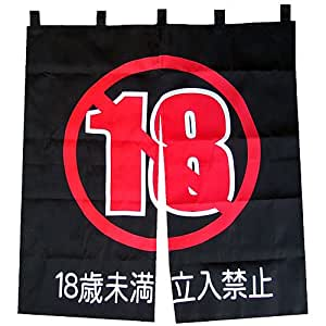 インテリアのれん 18禁B