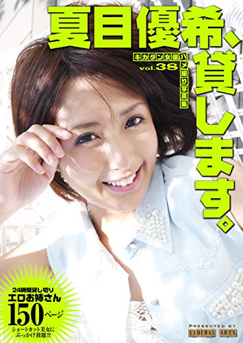 夏目優希、貸します。[キカタン女優ハメ撮り写真集vol.38] (リベラルアーツ) thumbnail