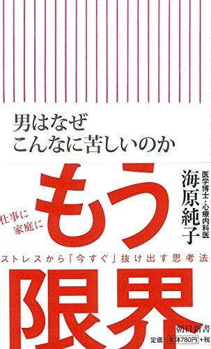 男はなぜこんなに苦しいのか (朝日新書)の詳細を見る