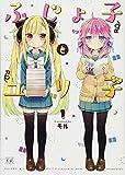 ふじょ子とユリ子 / モル のシリーズ情報を見る