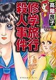 修学旅行殺人事件 (ホラーMコミック文庫)