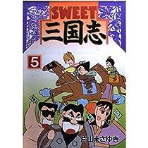 SWEET三国志 5 (ヤングマガジンコミックス)