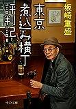 東京煮込み横丁評判記 (中公文庫)