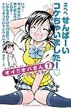 オイ!!オバさん 7 (少年チャンピオン・コミックス)