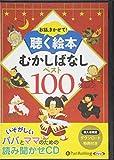 お話、きかせて! 聴く絵本 むかしばなし ベスト100 (<CD>) 画像