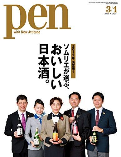 Pen (ペン) 『特集:ソムリエが選ぶ、おいしい日本酒。』〈2017年 3/1号〉 [雑誌]の詳細を見る