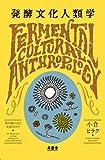「発酵文化人類学 微生物から見た社会のカタチ」販売ページヘ