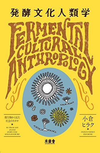 発酵文化人類学 微生物から見た社会のカタチの詳細を見る