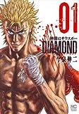 神様はサウスポー DIAMOND / 今泉 伸二 のシリーズ情報を見る