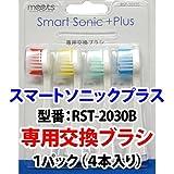 【本体は含まれません】スマートソニック・プラス(型番:RST-2030B)専用交換ブラシ1パック(4本入り)