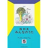 NHKみんなのうた ベストアルバム5