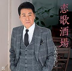 五木ひろし「ほとめきの風」のジャケット画像