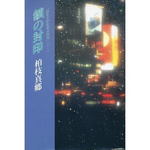 """鎖の封印 (""""DESPERADO""""シリーズ)の詳細を見る"""