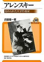 アレンスキー―忘れられた天才作曲家 (ユーラシア・ブックレット)
