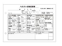 介護記録用紙 ヘルパー活動記録票(801) A5サイズ 2枚複写 50組×300冊【事業所名印刷付き】