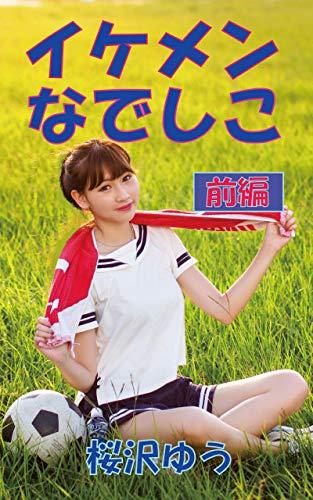 イケメンなでしこ【前編】 (性転のへきれきTS文庫)