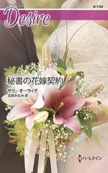 [サラ・オーウィグ]の秘書の花嫁契約 (ハーレクイン・ディザイア)