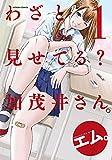 わざと見せてる? 加茂井さん。(1) (アクションコミックス(月刊アクション))