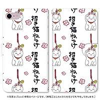 スマホ スマートフォン 手帳 スマホケース 招き猫 【3318_招き猫 Wh LG it LGV36】