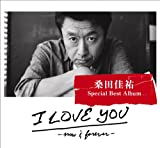 I LOVE YOU -now & forever- (完全生産限定盤)の画像