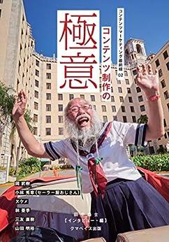 [田中森士]のコンテンツマーケティング最前線02 コンテンツ制作の極意 (クマベイス出版)