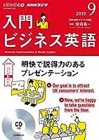NHK CD ラジオ 入門ビジネス英語 2018年9月号