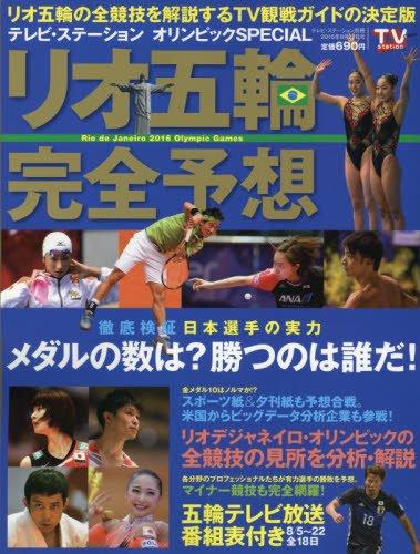 リオ五輪完全予想 2016年 8/22 号 [雑誌]: TVステーション東・・・
