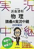 浜島清利物理講義の実況中継―物理基礎+物理 (実況中継シリーズ)
