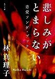 悲しみがとまらない 恋愛ソング・ブック (角川文庫) 画像