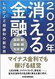 「2020年 消える金融」販売ページヘ