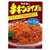 カモ井 チキンライスの素 小袋55g×10袋