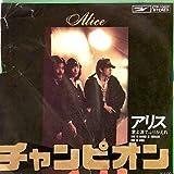 【EP】1978年 アリス「チャンピオン/君よ涙でふりかえれ」2【検:音飛無】