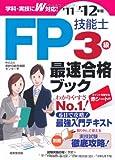 FP技能士3級最速合格ブック〈'11→'12年版〉