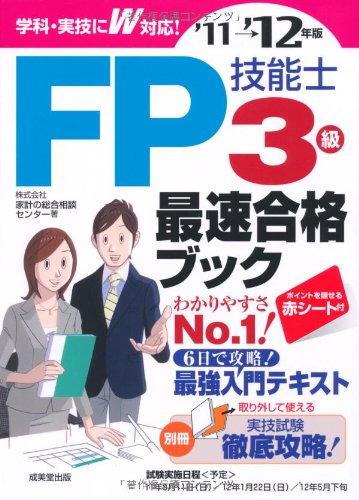 FP技能士3級最速合格ブック〈'11→'12年版〉の詳細を見る
