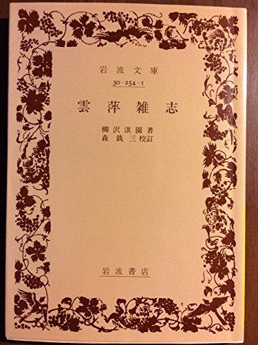 雲萍雑志 (岩波文庫)