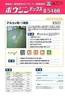 ボウジンテックス5400 (No.32:グレー) 4Kg