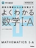 よくわかる数学1・A—授業の理解から入試対策まで (MY BEST)