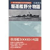 駆逐艦「野分」物語―若き航海長の太平洋海戦記