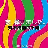 斉木楠雄のΨ難 恋、弾けました。 ORIGINAL COVER