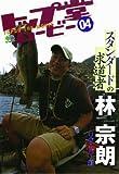 トップ堂ムービー4 スタンダードの求道者 林宗朗 リザーバー編 (<DVD>)