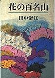 花の百名山 (文春文庫 (313‐1))